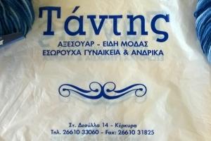 Corfu Town yarn shop